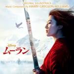 『ムーラン オリジナル・サウンドトラック』日本盤ジャケット