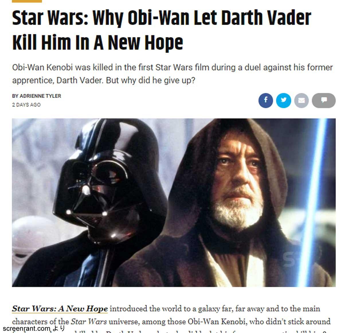 『スター・ウォーズ エピソード4:新たなる希望』