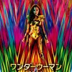 『ワンダーウーマン 1984』ティザーポスター