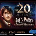 『ハリー・ポッターと賢者の石』映画20周年オリジナルステッカー