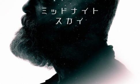 Netflix『ミッドナイト・スカイ』