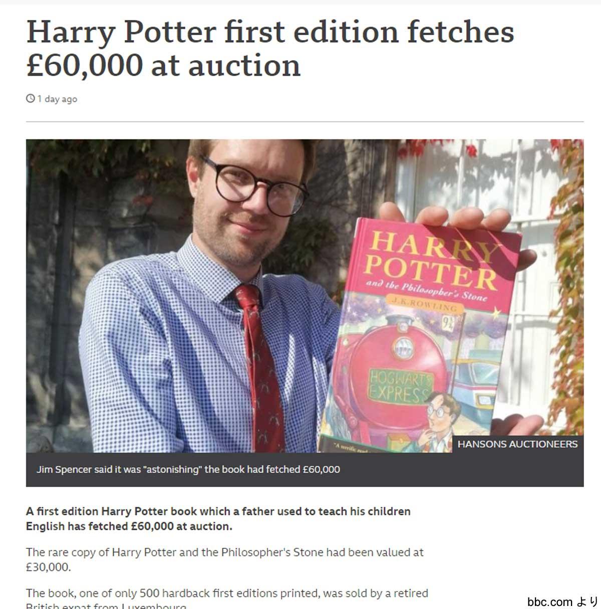 「ハリー・ポッター」