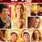 『ハイスクール・ミュージカル:ザ・ミュージカル ホリデー・スペシャル』