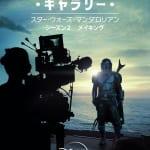 『ディズニー・ギャラリー/スター・ウォーズ:マンダロリアン シーズン2』