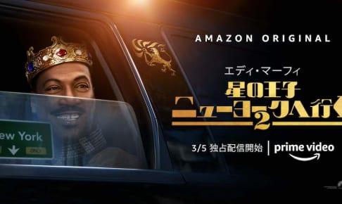 『星の王子 ニューヨークへ行く 2』