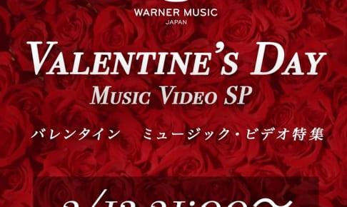 ミュージック・ビデオ特番「#おうちで音楽」