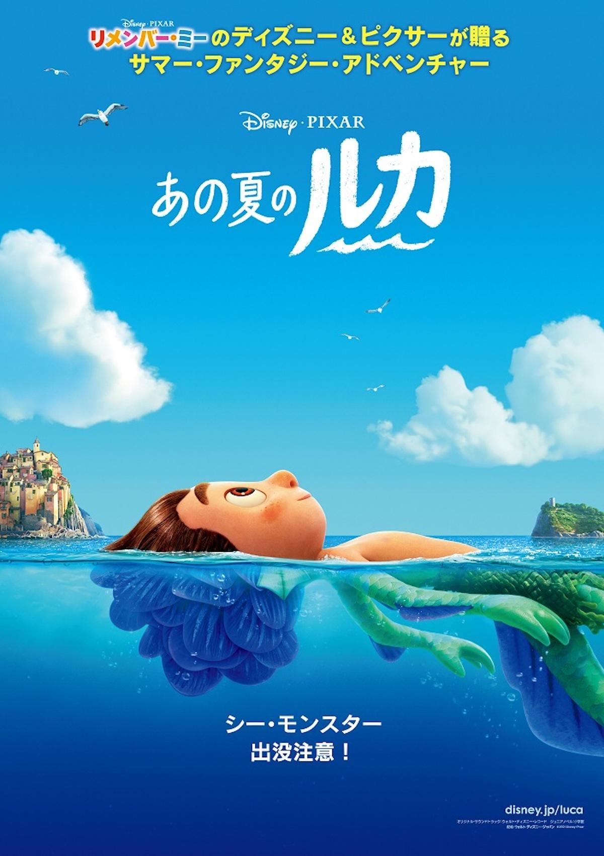 『あの夏のルカ』ポスター