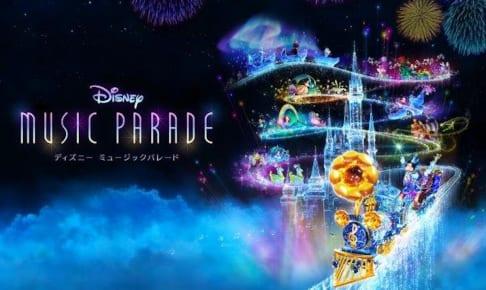 「ディズニー ミュージックパレード・ゲームテーマソング」