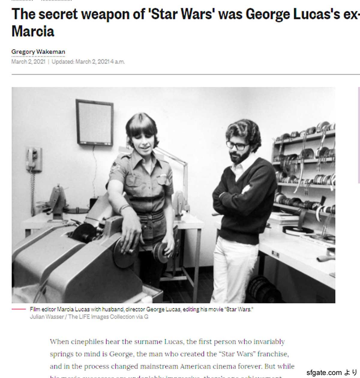 ジョージ・ルーカスと、元妻マルシア