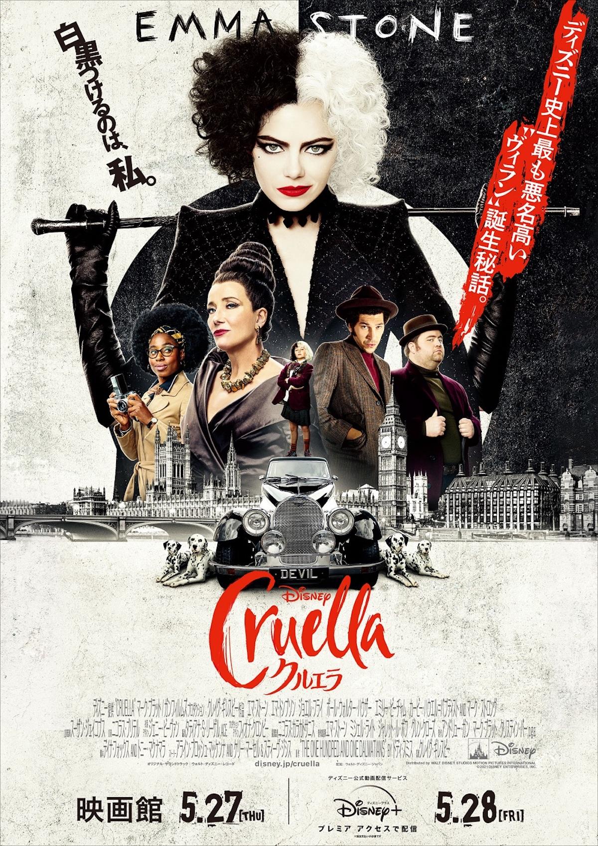 『クルエラ』日本版ポスター