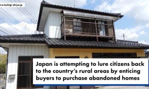日本の空き家
