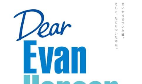 『ディア・エヴァン・ハンセン』© 2021 Universal Studios. All Rights Reserved.
