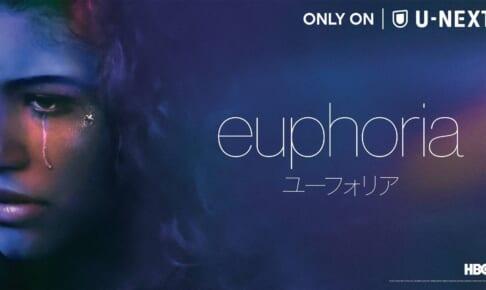 「ユーフォリア/EUPHORIA」