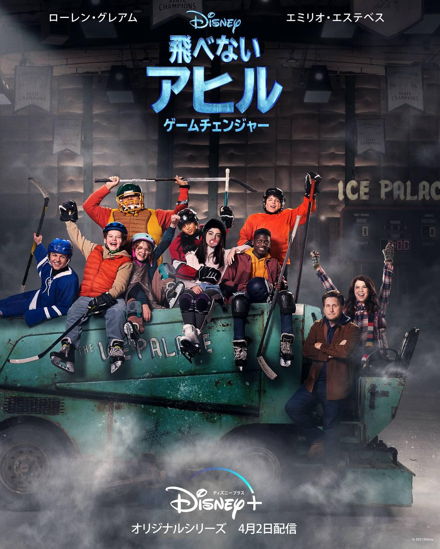 「飛べないアヒル -ゲームチェンジャー-」© 2021 Disney