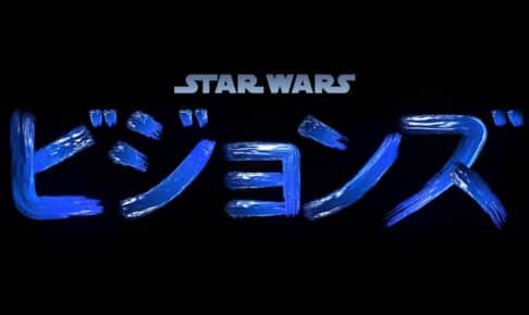 「スター・ウォーズ:ビジョンズ」(C)2021 TM & c Lucasfilm Ltd. All Rights Reserved.
