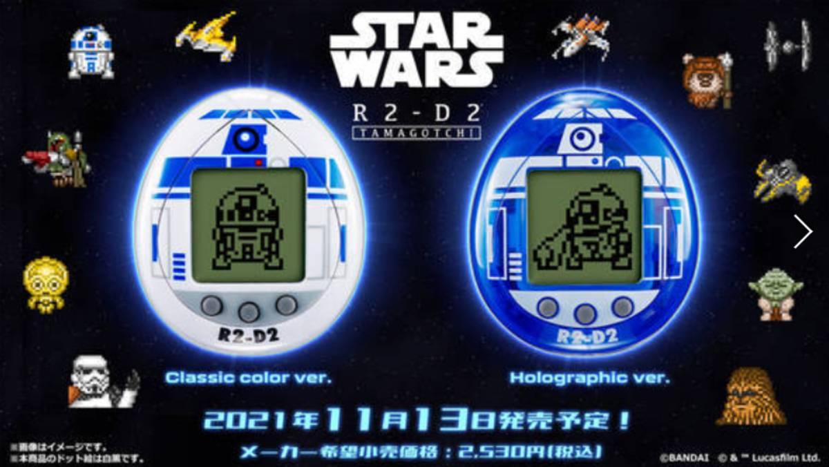 R2-D2×たまごっちのコラボ