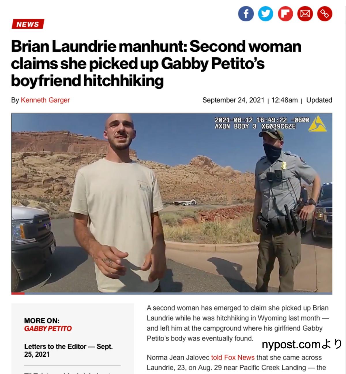 殺害が疑われている婚約者ブライアン