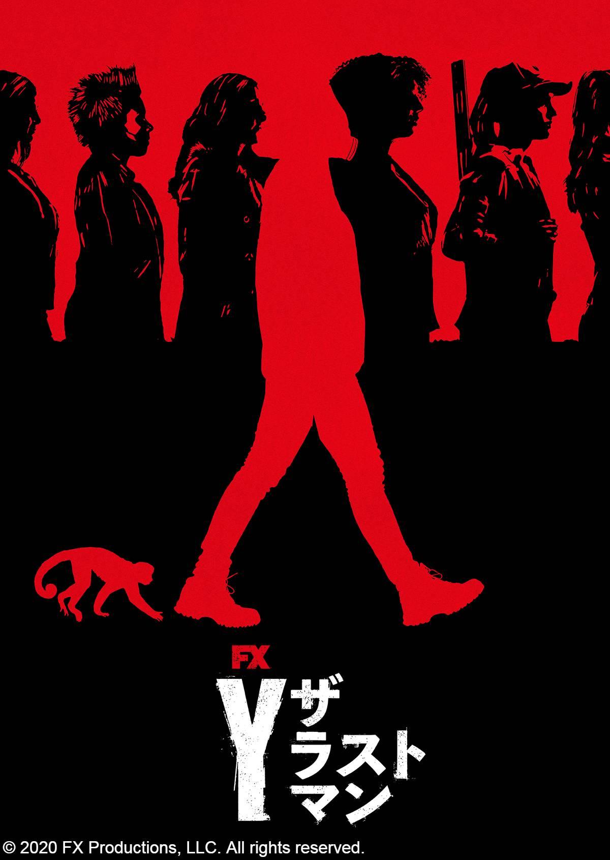 「Y:ザ・ラストマン」