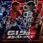 『G.I.ジョー:漆黒のスネークアイズ』