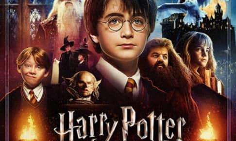 今年で20周年を迎える映画『ハリー・ポッターと賢者の石』