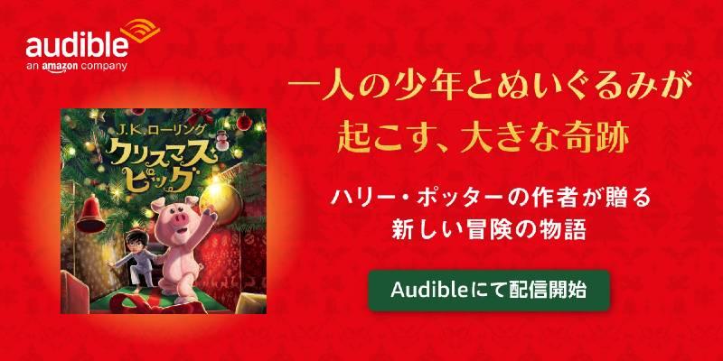 「クリスマス・ピッグ」
