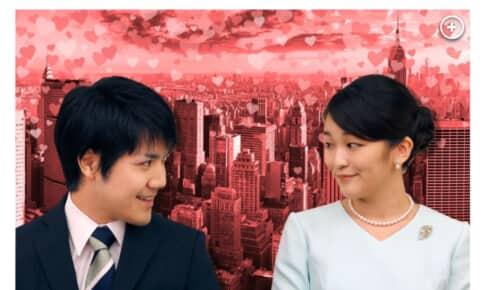 眞子さまと、小室圭さん